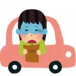 梅干しの効能について 梅干しは車酔い(乗り物酔い)を解消するのか? おばあちゃんの知恵を検証