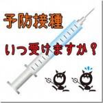 インフルエンザの予防接種の効果は? どのくらい効果が続くのか?