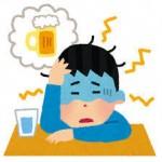 二日酔いからくる頭痛について 対処法を紹介します