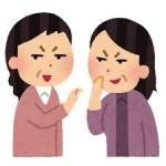 嫌われる人の特徴と行動について 他人の悪口を言う人と、愚痴を言う人との付き合い方