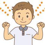 テストステロン(男性ホルモン)を増やすためには おすすめの方法を紹介します。