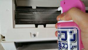 エアコン洗浄スプレー吹き付けます