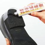 靴の底がすり減ったら、これで直ります。くつ底補修材で、自分で簡単にくつの補修のやり方を紹介します
