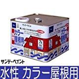 水性カラー屋根用<アクリル樹脂系かわら用塗料>