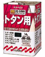 油性・合成樹脂トタン用